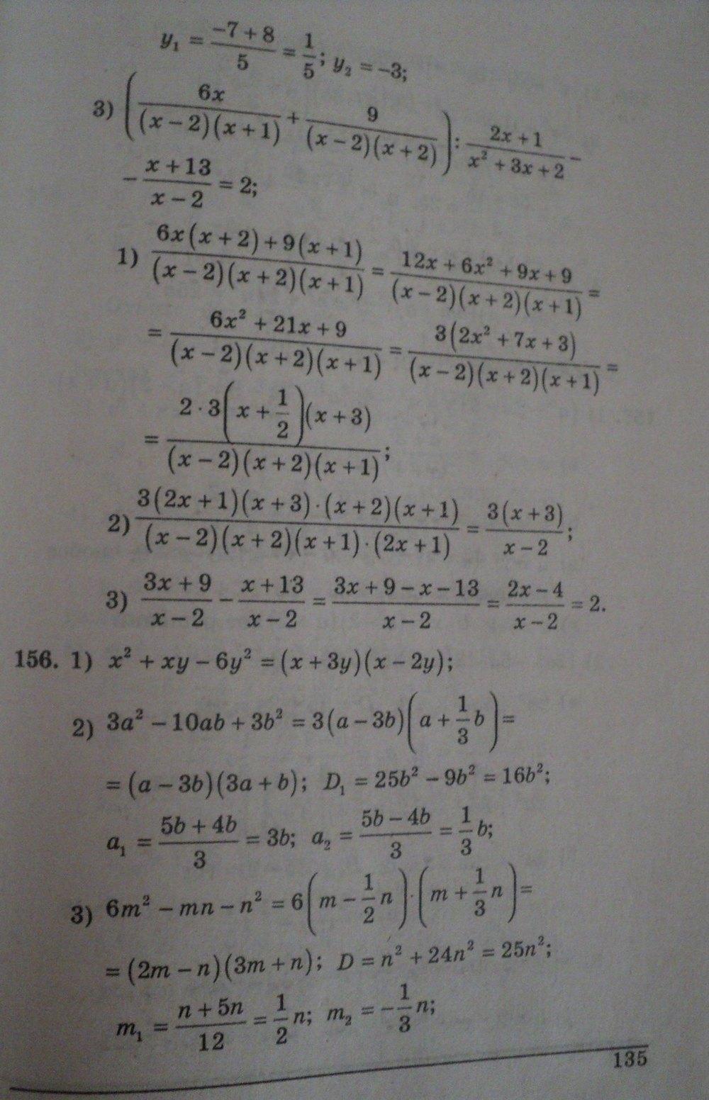 ГДЗ по алгебре 8 класс Щербань П.. Задание: стр. 135