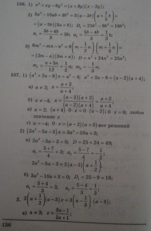 ГДЗ по алгебре 8 класс Щербань П.. Задание: стр. 136