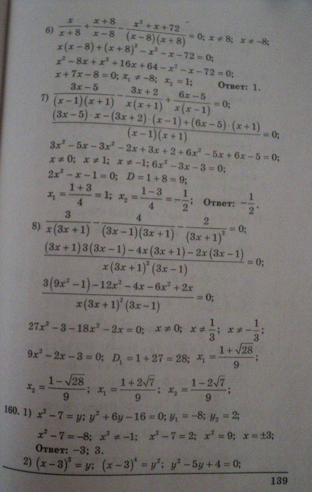 ГДЗ по алгебре 8 класс Щербань П.. Задание: стр. 139