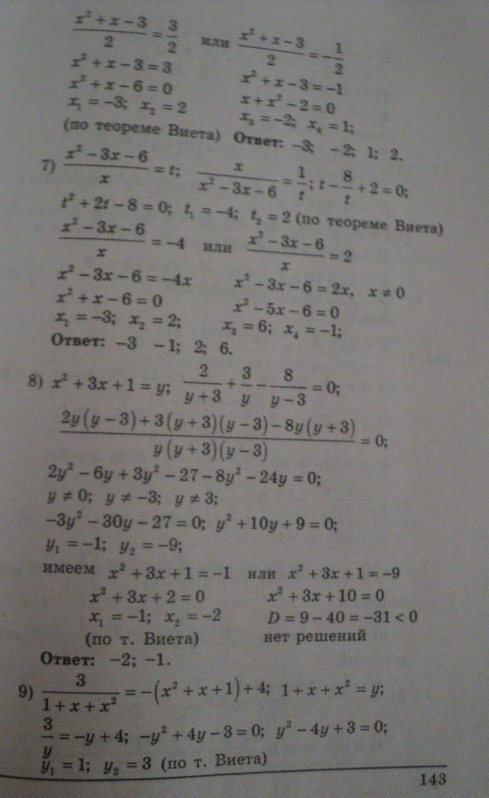 ГДЗ по алгебре 8 класс Щербань П.. Задание: стр. 143