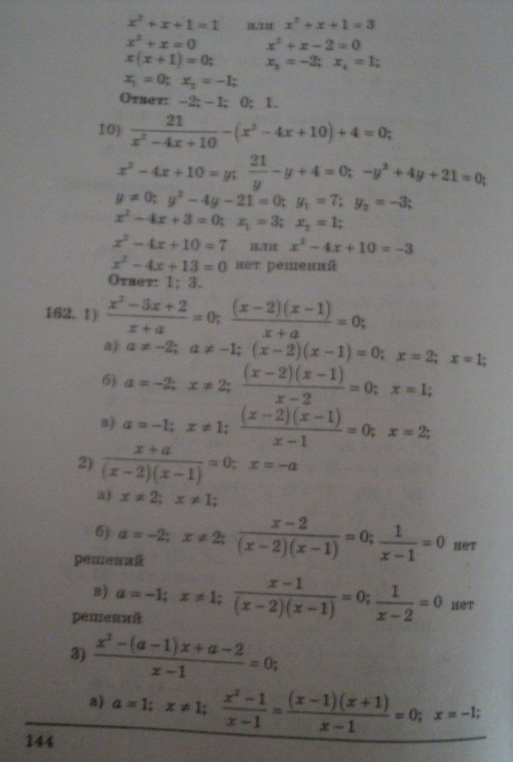 ГДЗ по алгебре 8 класс Щербань П.. Задание: стр. 144
