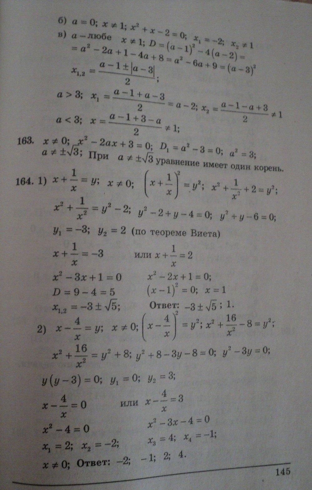 ГДЗ по алгебре 8 класс Щербань П.. Задание: стр. 145