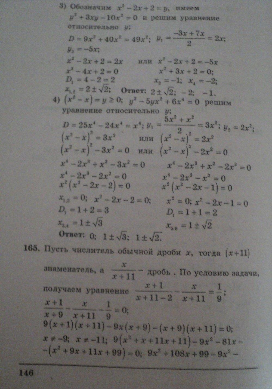 ГДЗ по алгебре 8 класс Щербань П.. Задание: стр. 146