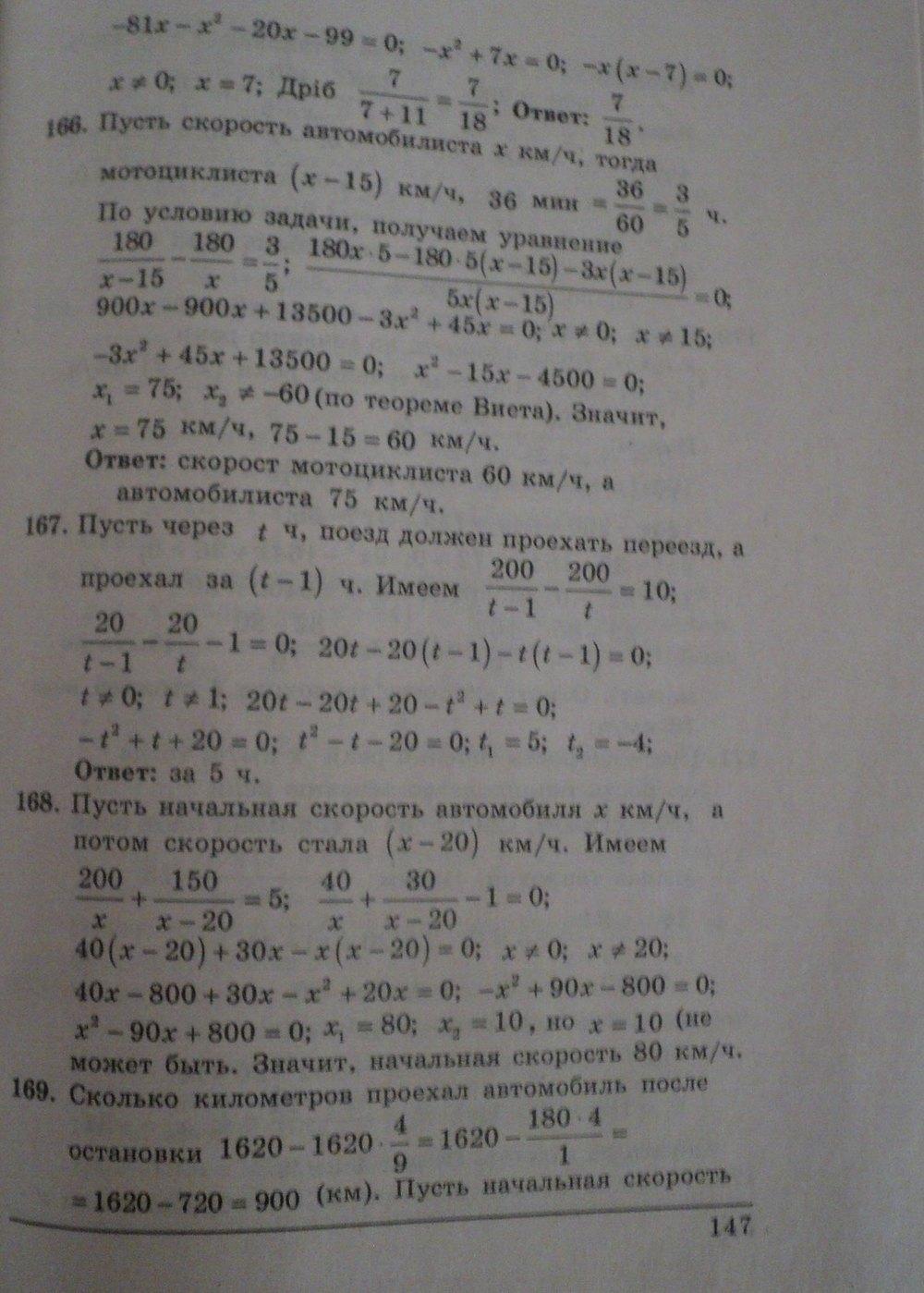 ГДЗ по алгебре 8 класс Щербань П.. Задание: стр. 147