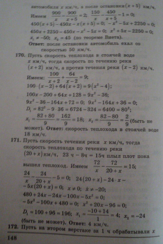 ГДЗ по алгебре 8 класс Щербань П.. Задание: стр. 148