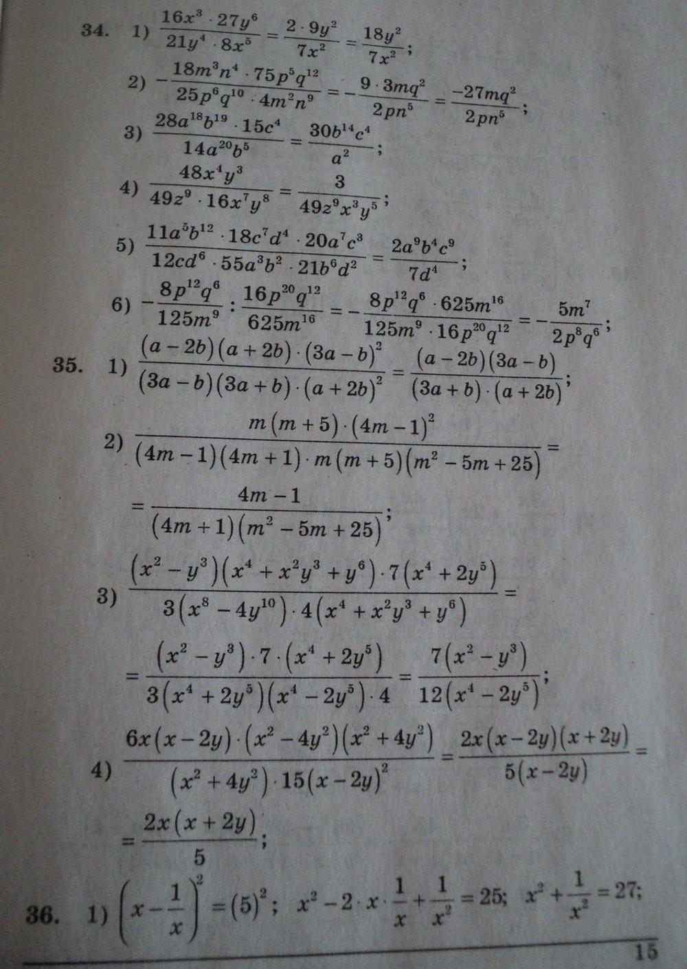 ГДЗ по алгебре 8 класс Щербань П.. Задание: стр. 15