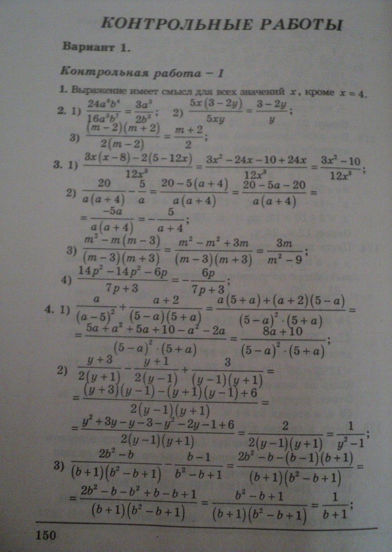 ГДЗ по алгебре 8 класс Щербань П.. Задание: стр. 150