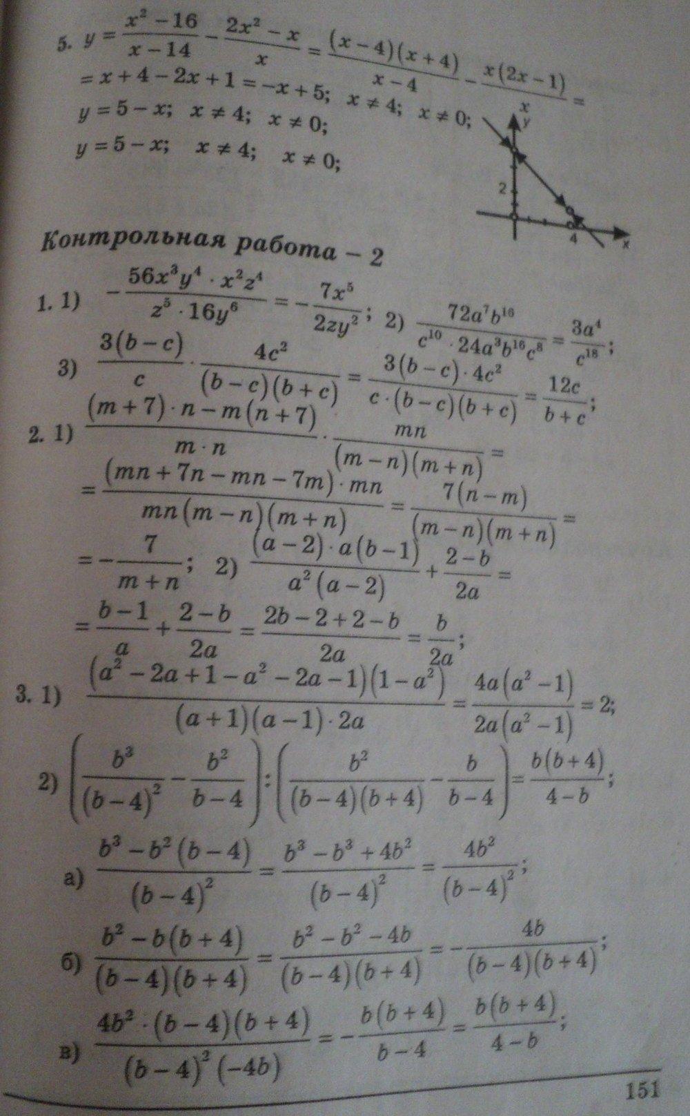 ГДЗ по алгебре 8 класс Щербань П.. Задание: стр. 151