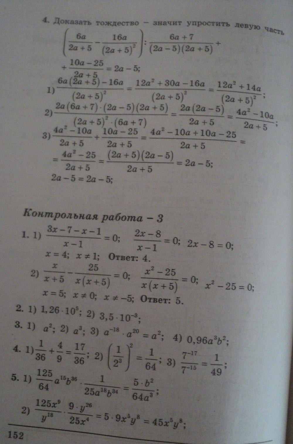 ГДЗ по алгебре 8 класс Щербань П.. Задание: стр. 152