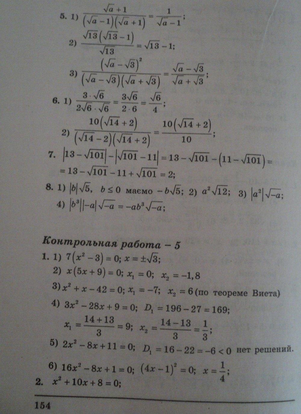 ГДЗ по алгебре 8 класс Щербань П.. Задание: стр. 154