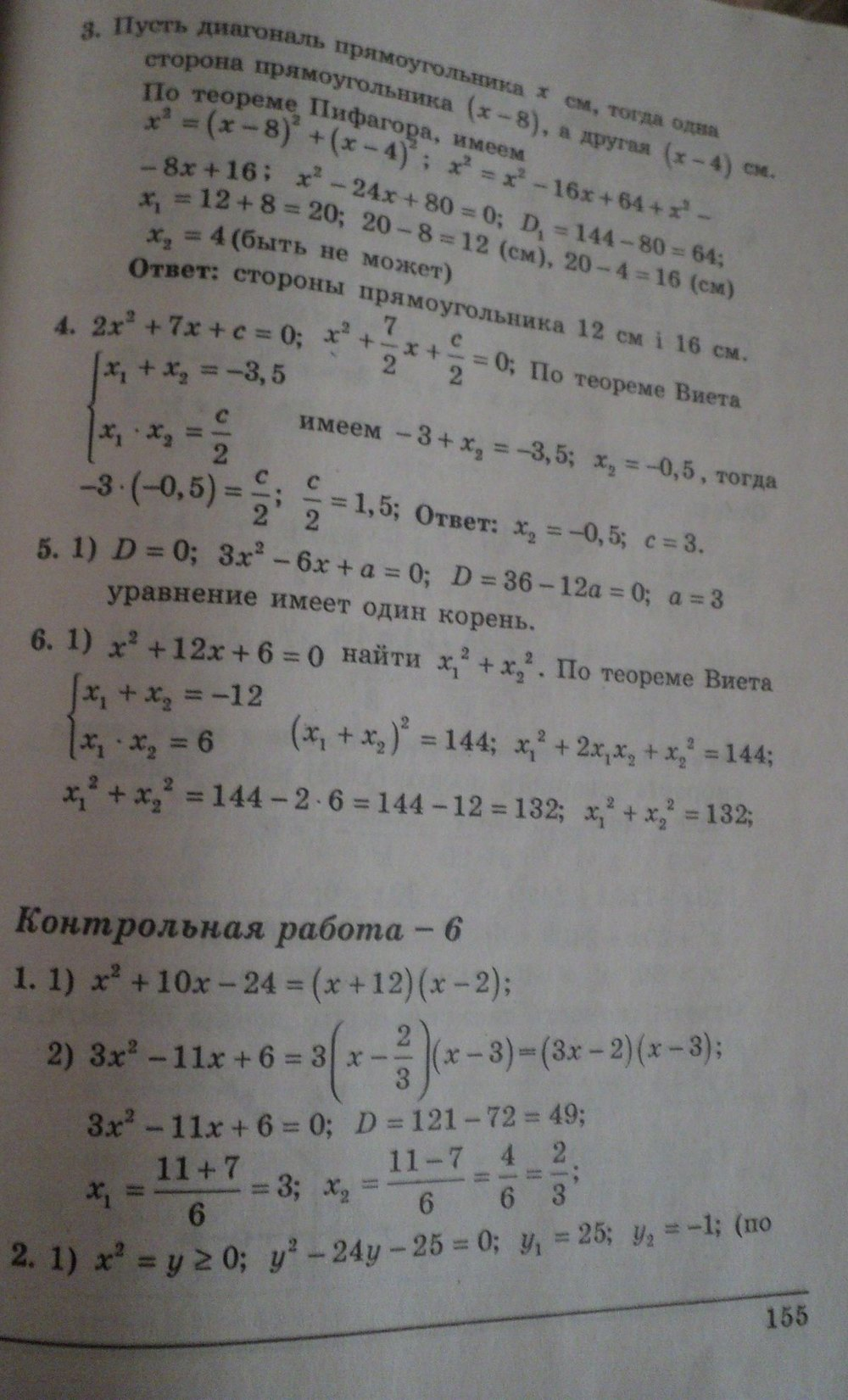 ГДЗ по алгебре 8 класс Щербань П.. Задание: стр. 155