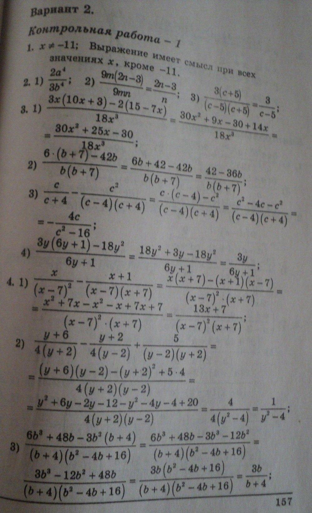 ГДЗ по алгебре 8 класс Щербань П.. Задание: стр. 157