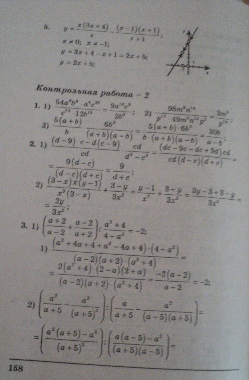 ГДЗ по алгебре 8 класс Щербань П.. Задание: стр. 158