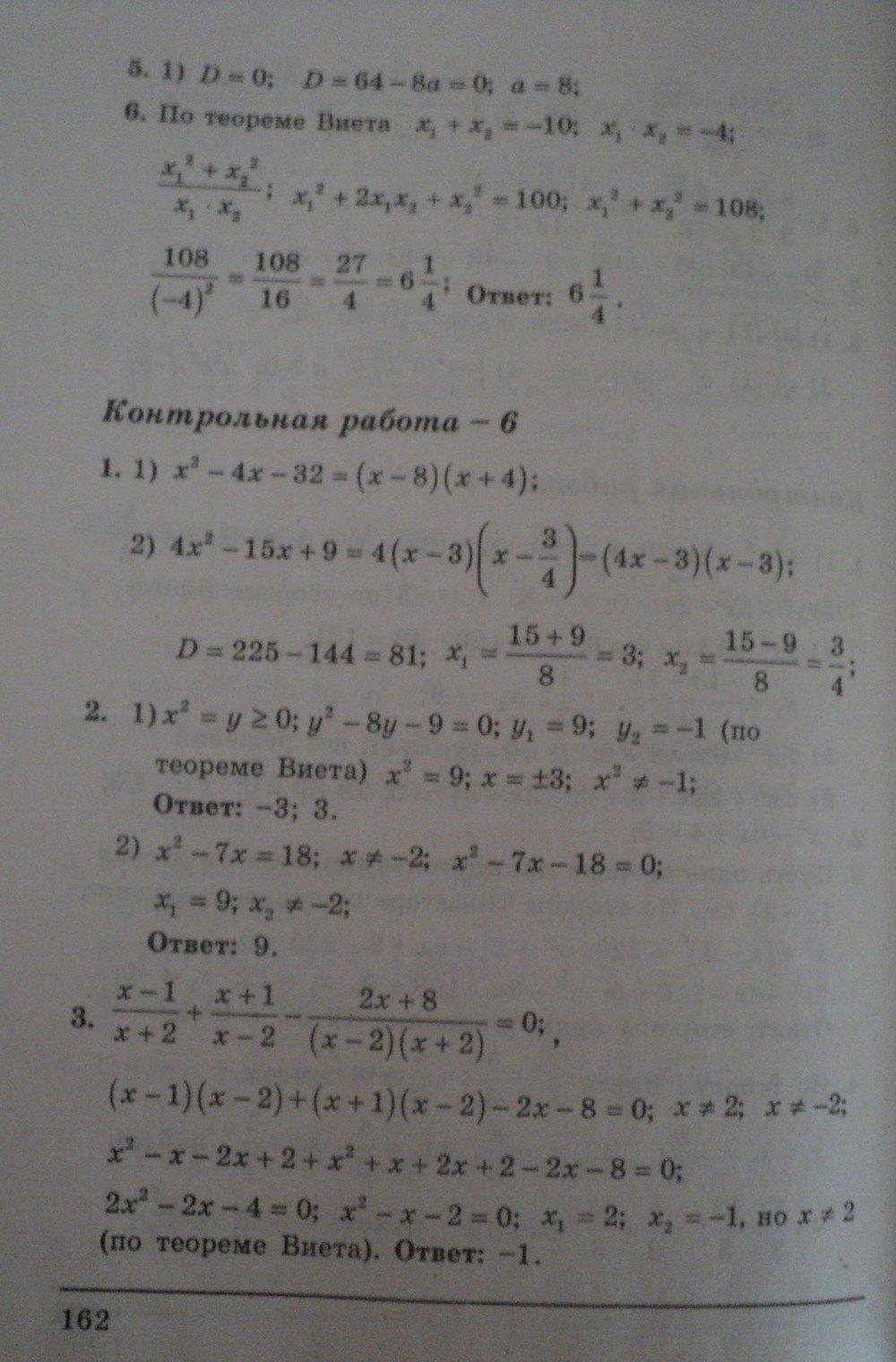 ГДЗ по алгебре 8 класс Щербань П.. Задание: стр. 162