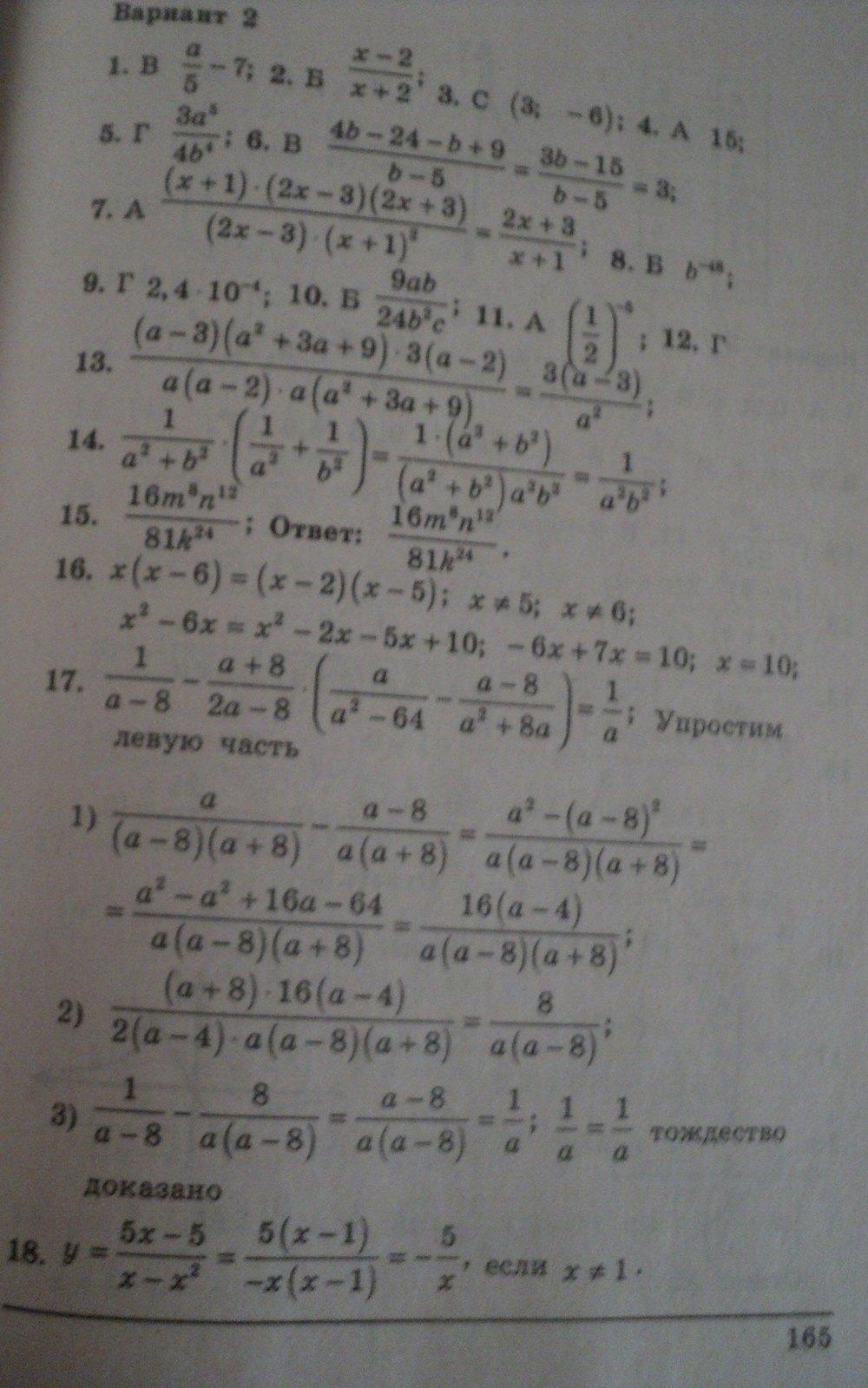 ГДЗ по алгебре 8 класс Щербань П.. Задание: стр. 165