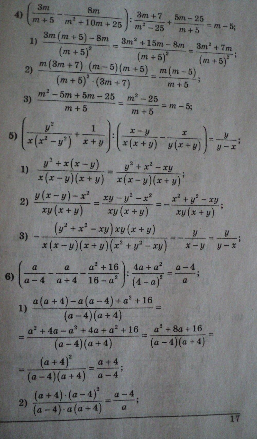ГДЗ по алгебре 8 класс Щербань П.. Задание: стр. 17
