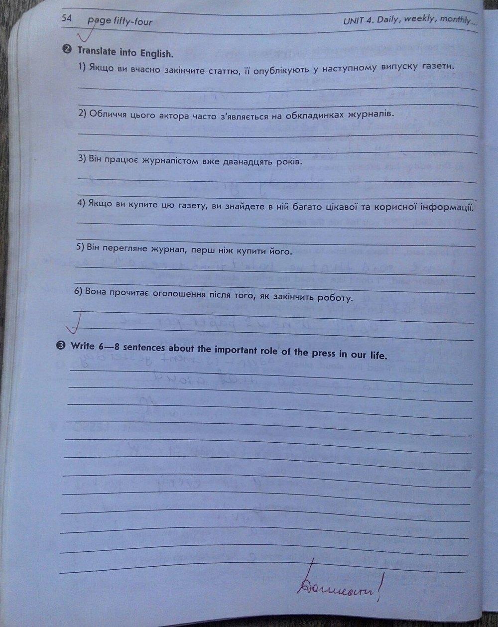 ГДЗ відповіді робочий зошит по английскому языку 8 класс О.М. Павліченко. Задание: стр. 54