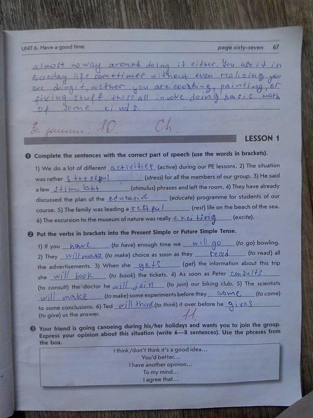 ГДЗ відповіді робочий зошит по английскому языку 8 класс О.М. Павліченко. Задание: стр. 67