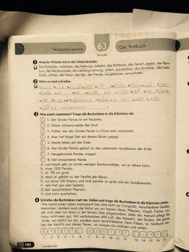 ГДЗ відповіді робочий зошит по немецкому языку 7 класс Світлана Сотникова. Задание: стр. 104