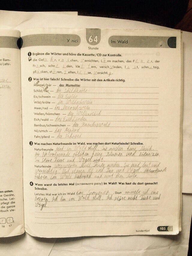 ГДЗ відповіді робочий зошит по немецкому языку 7 класс Світлана Сотникова. Задание: стр. 105