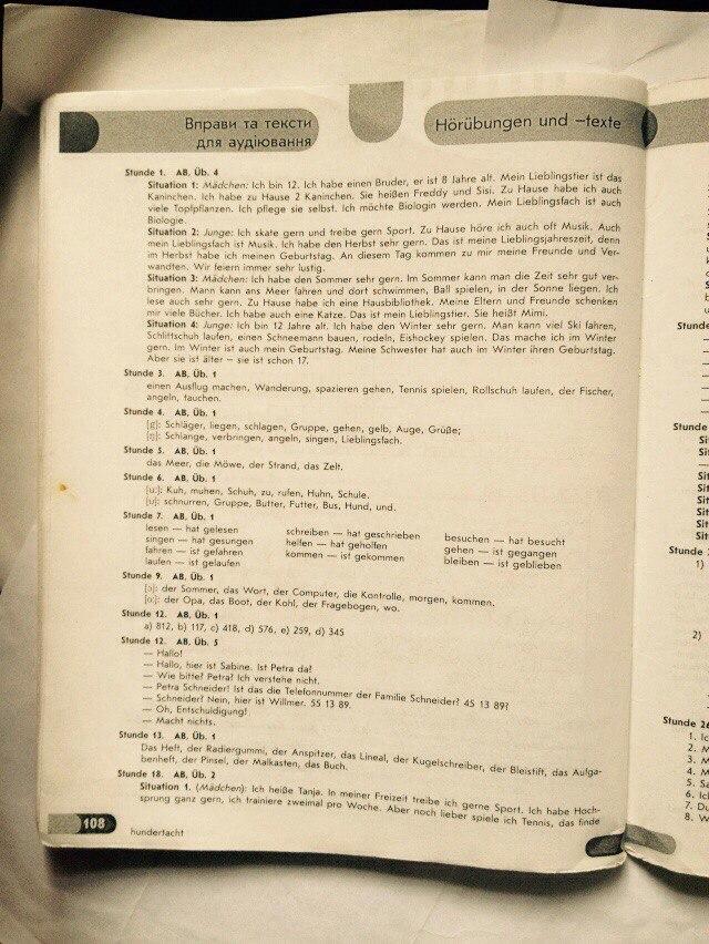 ГДЗ відповіді робочий зошит по немецкому языку 7 класс Світлана Сотникова. Задание: стр. 108