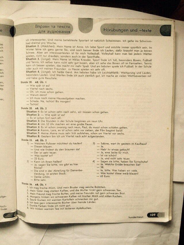 ГДЗ відповіді робочий зошит по немецкому языку 7 класс Світлана Сотникова. Задание: стр. 109