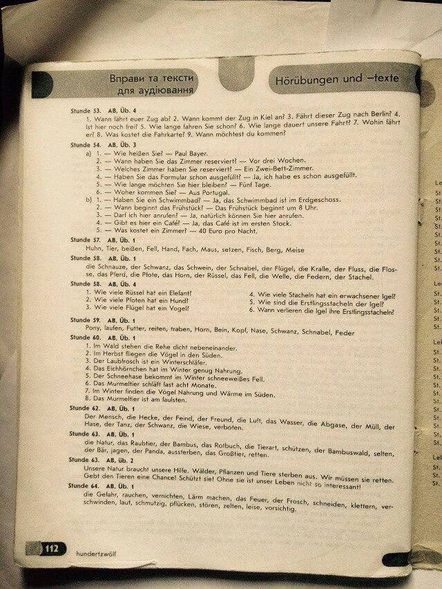ГДЗ відповіді робочий зошит по немецкому языку 7 класс Світлана Сотникова. Задание: стр. 112