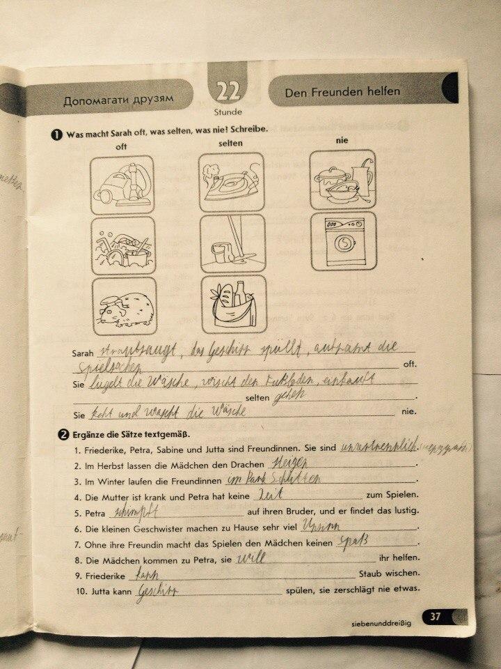 ГДЗ відповіді робочий зошит по немецкому языку 7 класс Світлана Сотникова. Задание: стр. 37