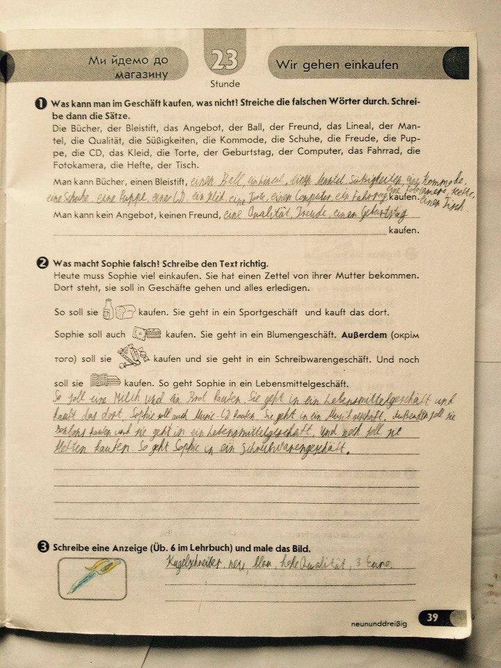 ГДЗ відповіді робочий зошит по немецкому языку 7 класс Світлана Сотникова. Задание: стр. 39