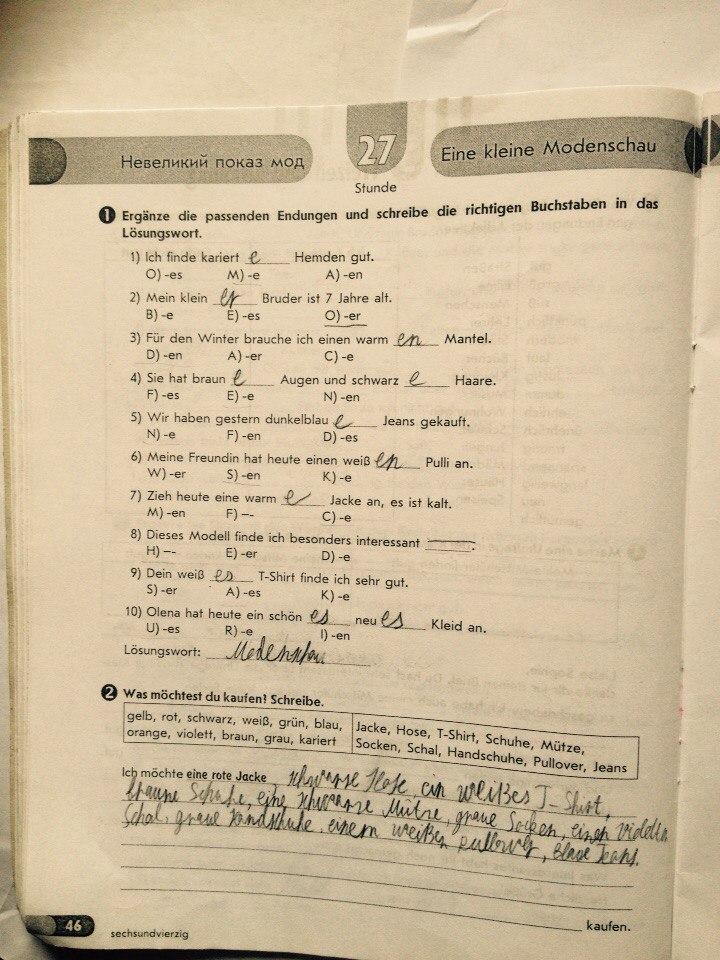 ГДЗ відповіді робочий зошит по немецкому языку 7 класс Світлана Сотникова. Задание: стр. 46