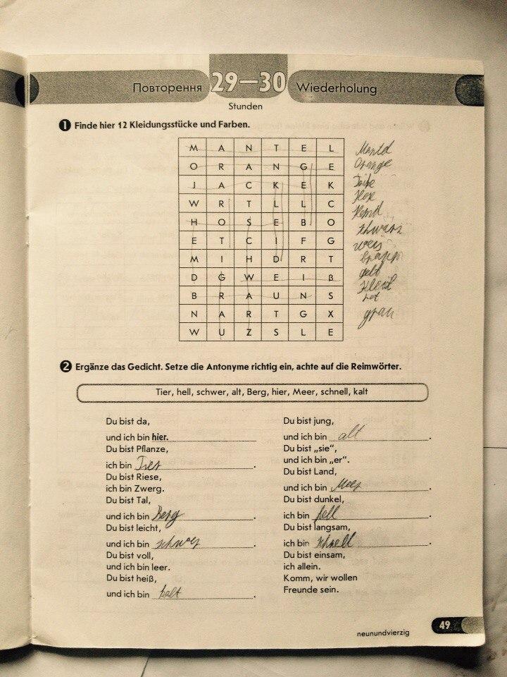 ГДЗ відповіді робочий зошит по немецкому языку 7 класс Світлана Сотникова. Задание: стр. 49