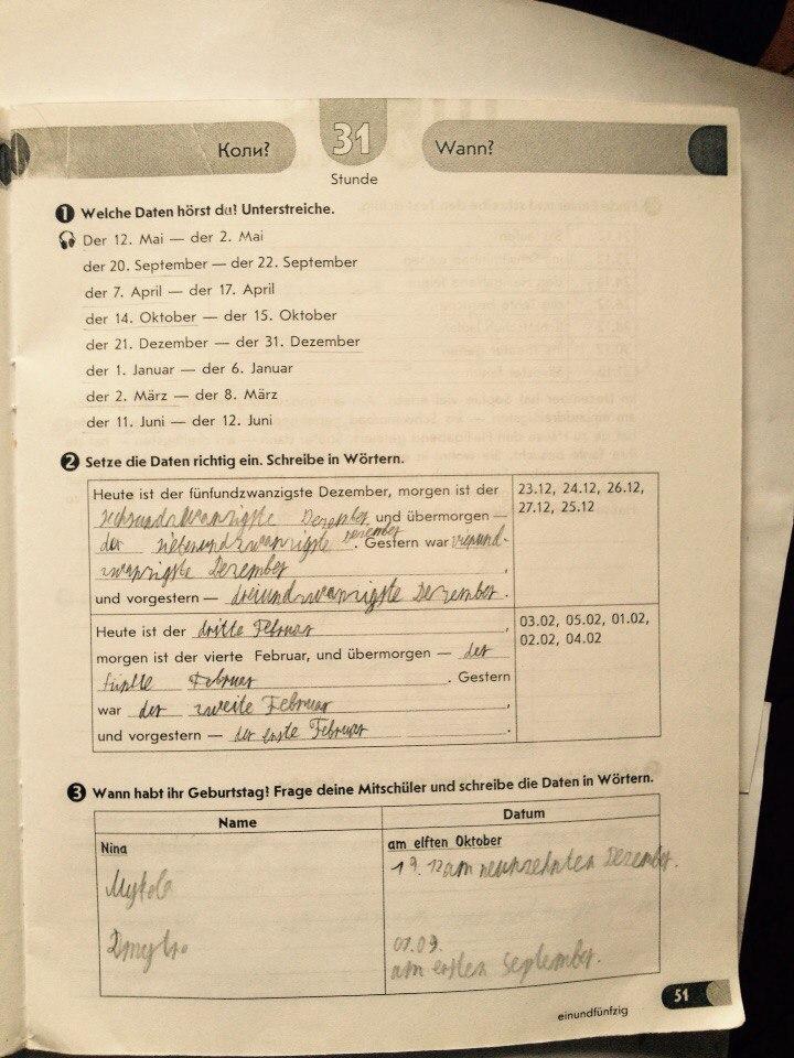ГДЗ відповіді робочий зошит по немецкому языку 7 класс Світлана Сотникова. Задание: стр. 51