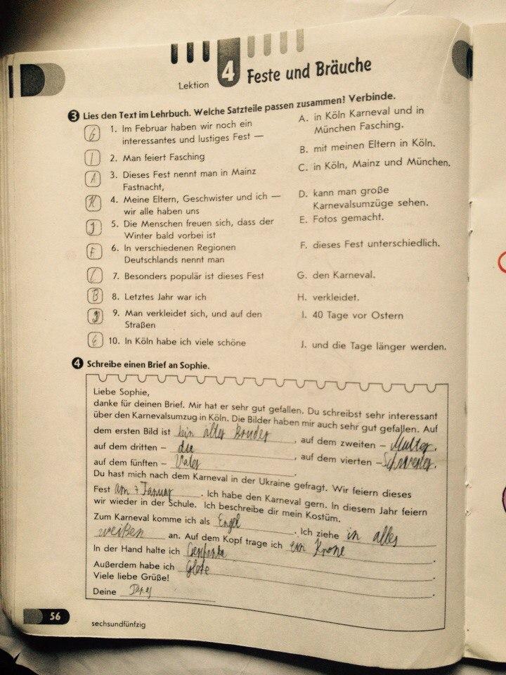 ГДЗ відповіді робочий зошит по немецкому языку 7 класс Світлана Сотникова. Задание: стр. 56