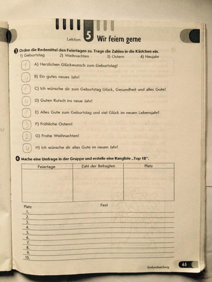 ГДЗ відповіді робочий зошит по немецкому языку 7 класс Світлана Сотникова. Задание: стр. 65