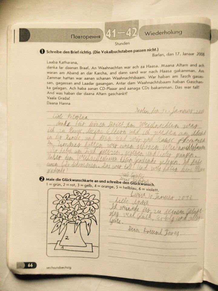 ГДЗ відповіді робочий зошит по немецкому языку 7 класс Світлана Сотникова. Задание: стр. 66