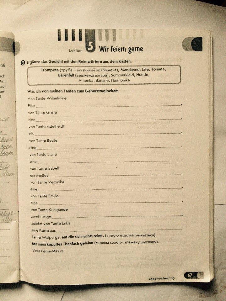 ГДЗ відповіді робочий зошит по немецкому языку 7 класс Світлана Сотникова. Задание: стр. 67