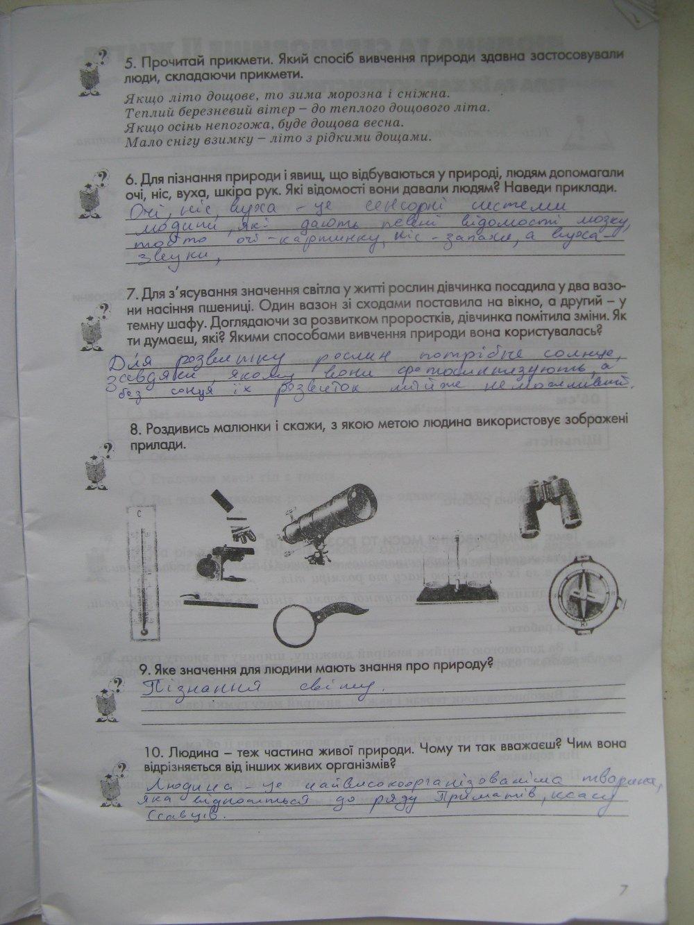 ГДЗ відповіді робочий зошит по биологии 5 класс Т. Котик. Задание: стр. 7