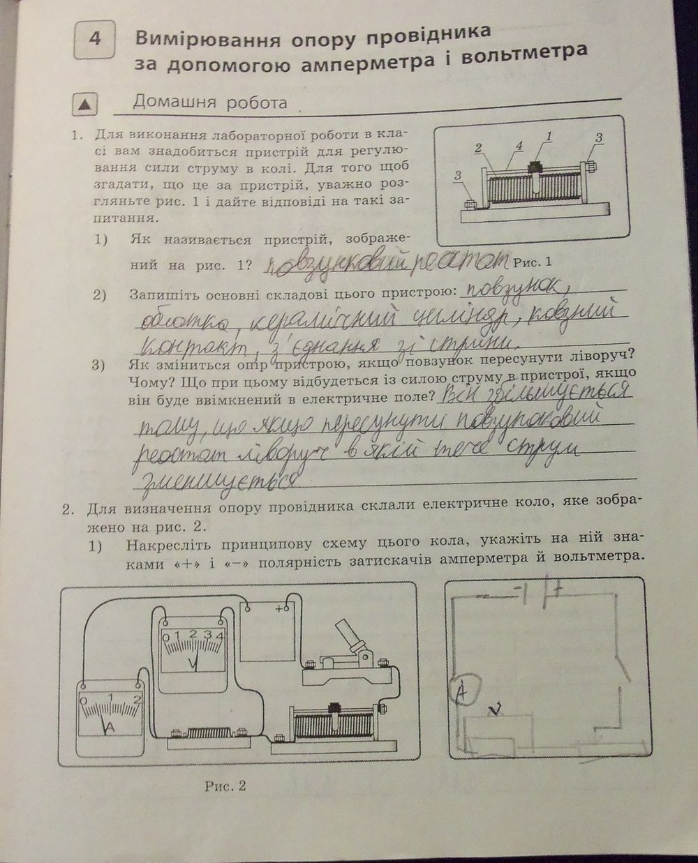 Божинова бондаренко гдз физика 9