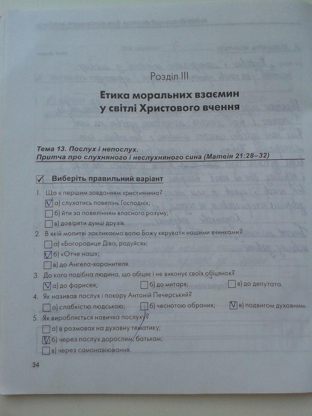 ГДЗ відповіді робочий зошит по этике 6 класс Г.О. Кізілова. Задание: стр. 34