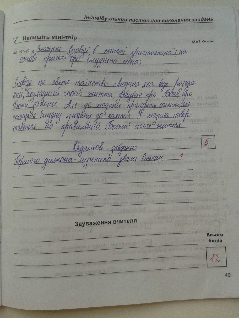 ГДЗ відповіді робочий зошит по этике 6 класс Г.О. Кізілова. Задание: стр. 49