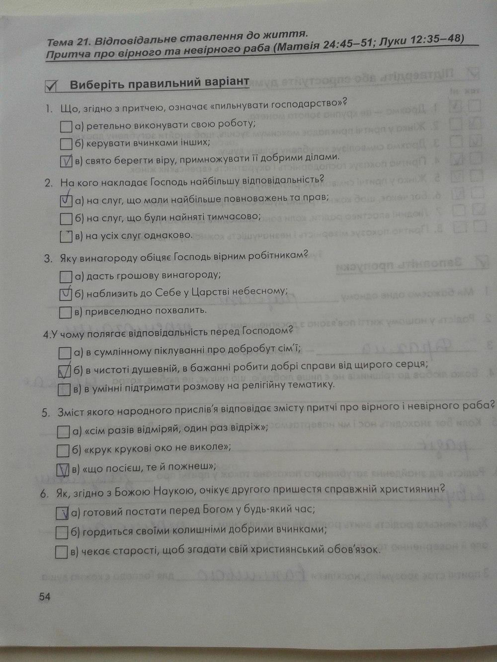 ГДЗ відповіді робочий зошит по этике 6 класс Г.О. Кізілова. Задание: стр. 54