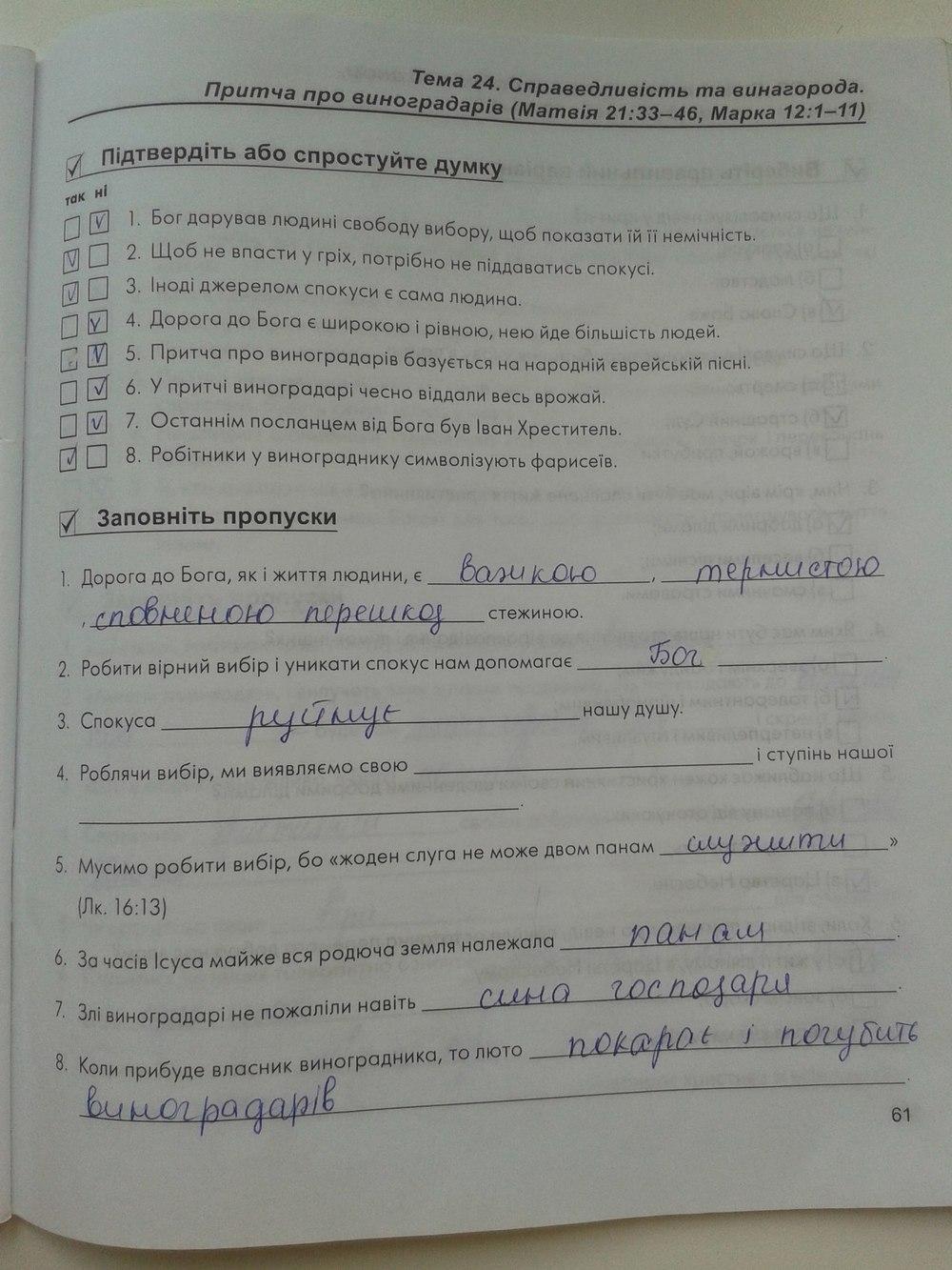 ГДЗ відповіді робочий зошит по этике 6 класс Г.О. Кізілова. Задание: стр. 61