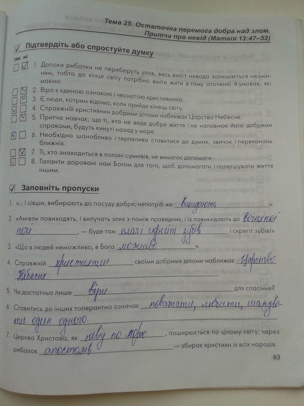 ГДЗ відповіді робочий зошит по этике 6 класс Г.О. Кізілова. Задание: стр. 63