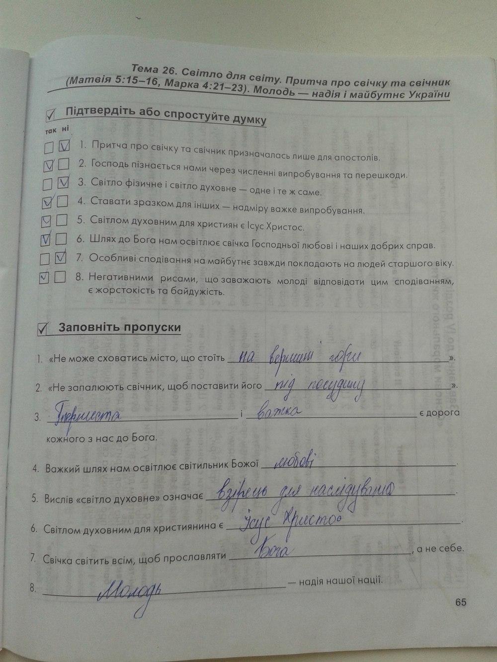 ГДЗ відповіді робочий зошит по этике 6 класс Г.О. Кізілова. Задание: стр. 65