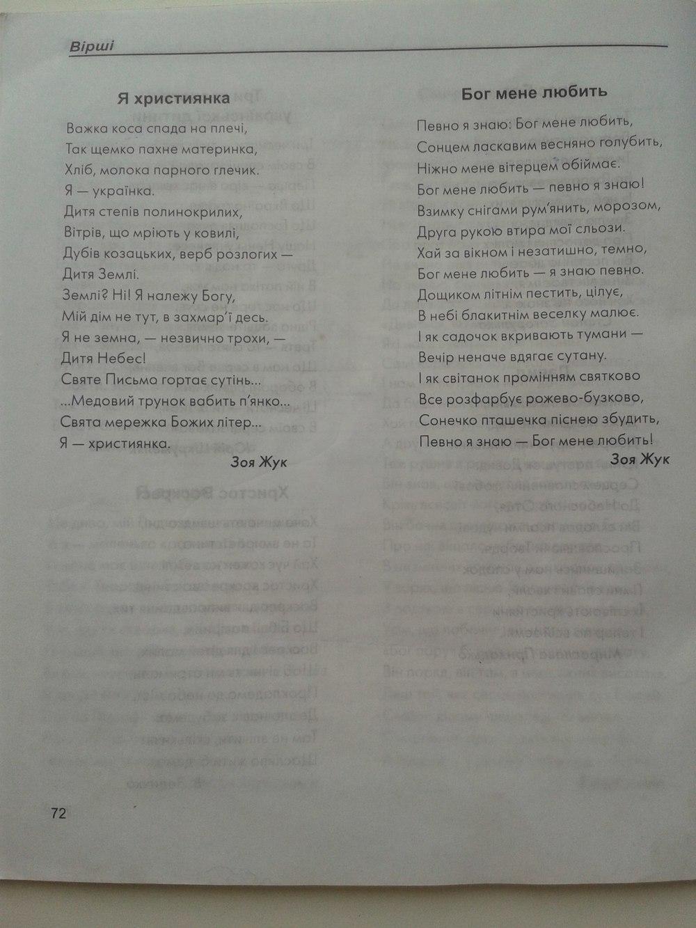 ГДЗ відповіді робочий зошит по этике 6 класс Г.О. Кізілова. Задание: стр. 72