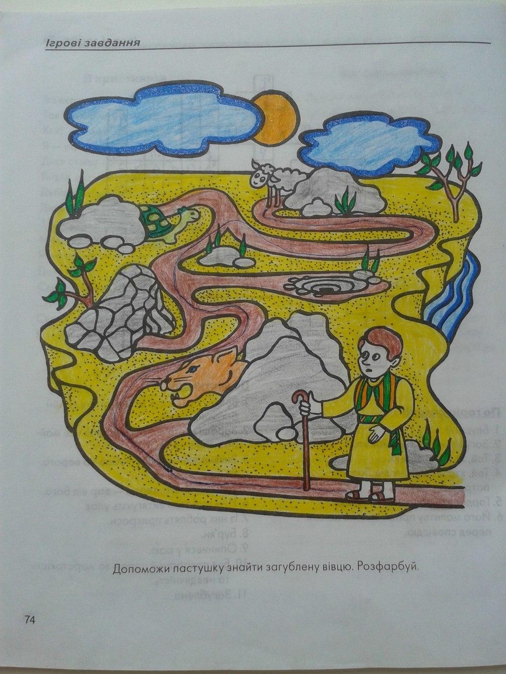 ГДЗ відповіді робочий зошит по этике 6 класс Г.О. Кізілова. Задание: стр. 74