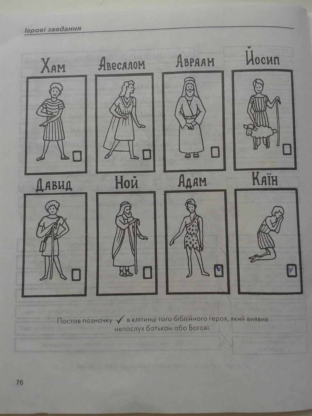 ГДЗ відповіді робочий зошит по этике 6 класс Г.О. Кізілова. Задание: стр. 76