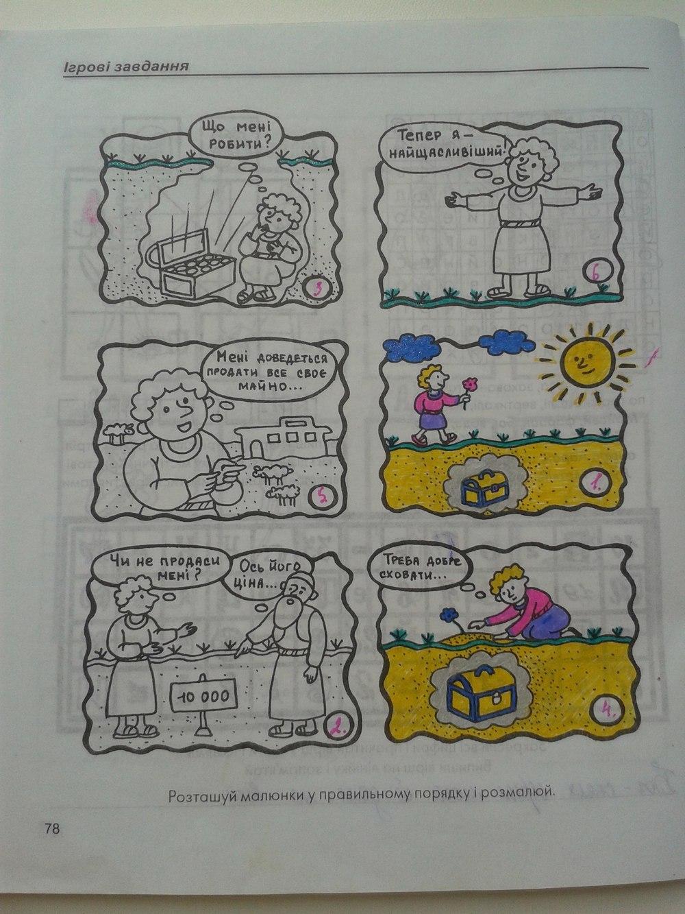 ГДЗ відповіді робочий зошит по этике 6 класс Г.О. Кізілова. Задание: стр. 78