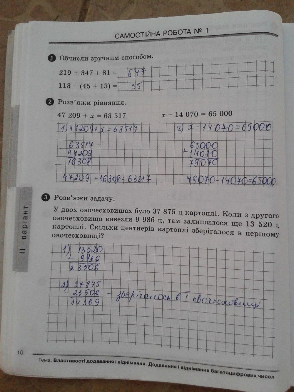 ГДЗ відповіді робочий зошит по математике 4 класс Богданович М.В.. Задание: стр. 10