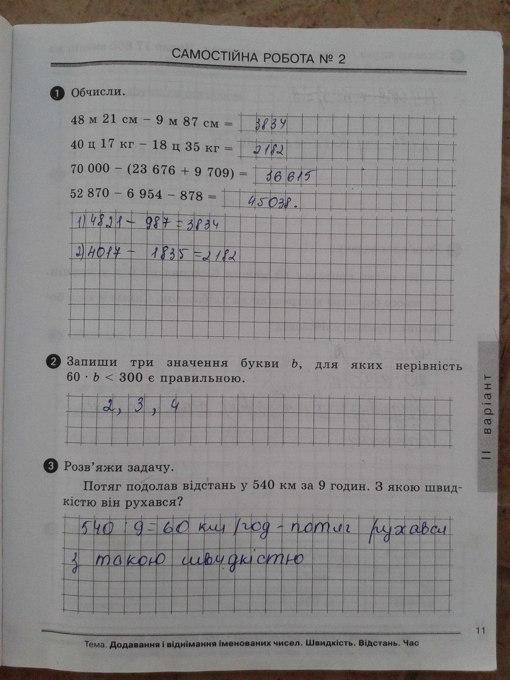ГДЗ відповіді робочий зошит по математике 4 класс Богданович М.В.. Задание: стр. 11